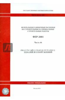 ФЕР 81-02-46-2001. Часть 46.  Работы при реконструкции зданий и сооружений