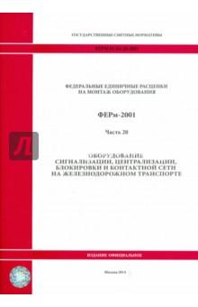 ФЕРм 81-03-20-2001. Часть 20. Оборудование сигнализации, центр., блокировки и контакт. сети на ж/д