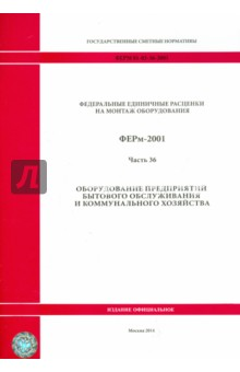 ФЕРм 81-03-36-2001. Часть 36. Оборудование предприятий бытового обслуживания и коммунального хоз.