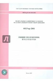 ФЕРмр 81-06-ОП-2001 Общие положения. Приложения цена 2017