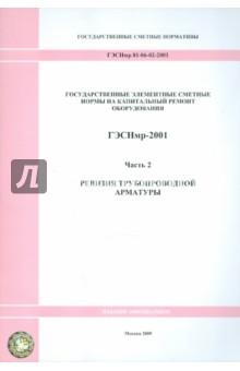 ГЭСНмр 81-06-02-2001 Часть 2. Ревизия трубопроводной арматуры