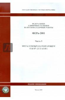 ФЕРп 81-05-05-2001. Часть 5. Металлообрабатывающее оборудование