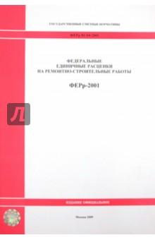 ФЕРр 81-04-2001. Федеральные единичные расценки на ремонтно-строительные работы