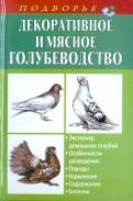 Декоративное и мясное голубеводство