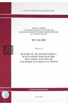 ФССЦ 81-01-2001. Часть 4. Бетонные, и керамические .Товарные бетоны и растворы