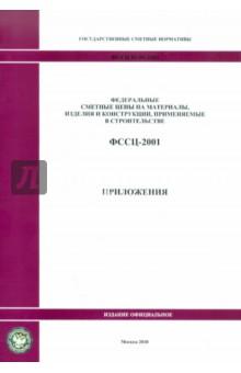 ФССЦ 81-01-2001. общие положения. Приложения государственные сметные нормативы укрупненные нормативы цены строительства нцс 81 02 2014 1897