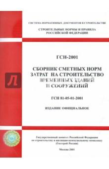 Сборник сметных норм затрат на строительство временных зданий и сооружений ГСН 81-05-01-2001