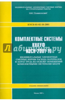 Комплексные системы КНАУФ ИЭСН-2001-10
