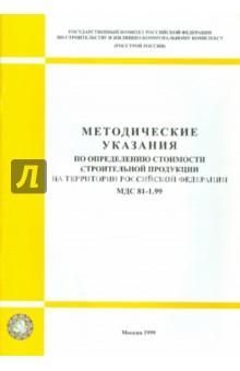 Методические указания по определению стоимости строительной продукции на тер-и РФ (МДС 81-1.99)