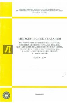 МДС 81-2.99 Методические указания по разработке сборников (каталогов) сметных цен на материалы...