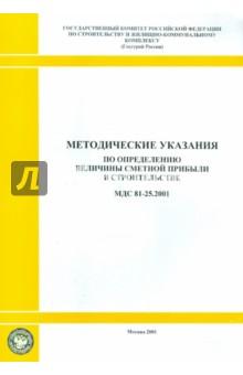 Методические указания по определению величины сметной прибыли в строительстве (МДС 81-25.2001) бф