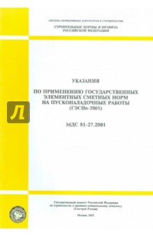 Указания по применению госуд. элементных сметных норм на пусконаладочные работы (МДС 81-27.2001)