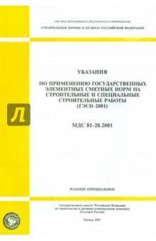 Указания по применению государственных элементных сметных норм в строительстве (МДС 81-28.2001)