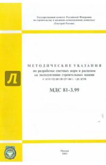 МДС 81-3.99 инновационная деятельность в строительстве