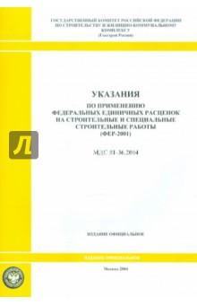 Указания по применению федеральных единичных расценок на строительные работы (МДС 81-36.2004)