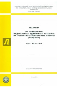 Указания по применению федеральных ед. расценок на рем.-строител. работы МДС 81-38.2004 (ФЕРр-2001)