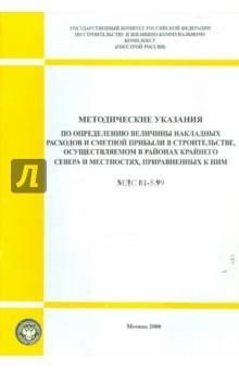 МДС 81-5.99