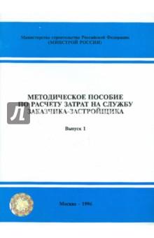 Методическое пособие по расчету затрат на службу заказчика-застройщика. Выпуск 1