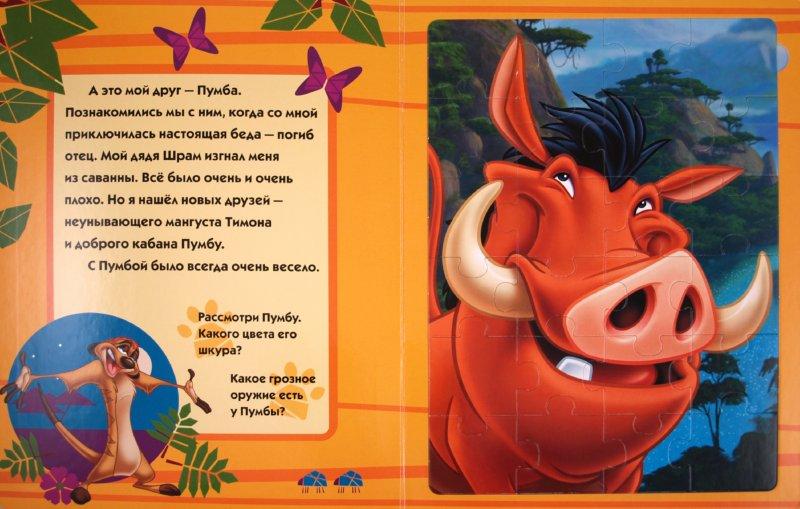 Иллюстрация 1 из 11 для Я - Симба! Моя большая книжка-мозаика | Лабиринт - книги. Источник: Лабиринт