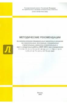 Методические рекомендации по использованию ФЕР на строительные, монтажные работы