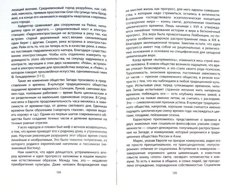 Иллюстрация 1 из 14 для Россия не Запад, или Что нас ждет - Сергей Кара-Мурза   Лабиринт - книги. Источник: Лабиринт