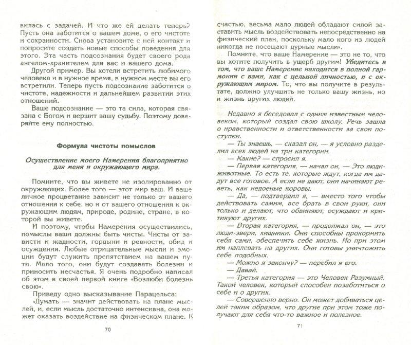 Иллюстрация 1 из 15 для Сила намерения. Как реализовать свои мечты и желания - Валерий Синельников | Лабиринт - книги. Источник: Лабиринт
