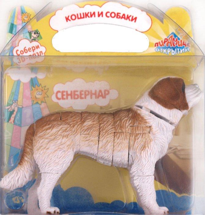 """Иллюстрация 1 из 5 для """"Кошки и собаки"""" 3D пазл """" Сенбернар"""" (8385)   Лабиринт - игрушки. Источник: Лабиринт"""