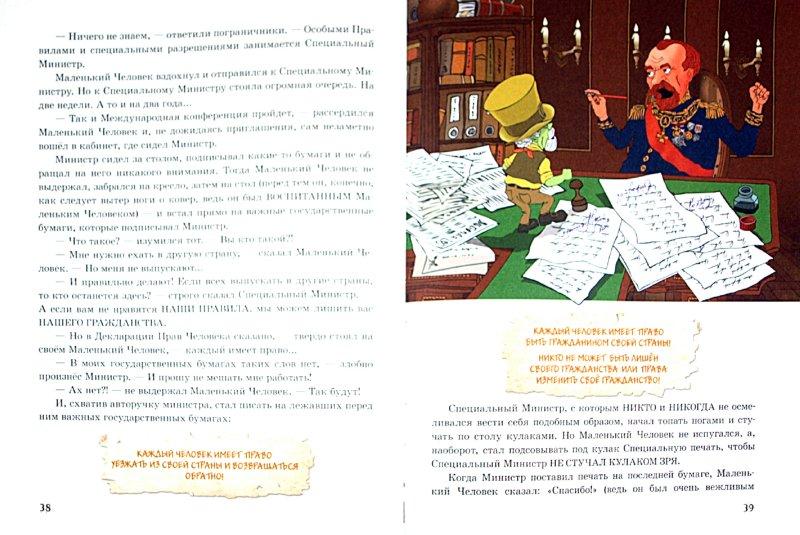 Иллюстрация 1 из 8 для Декларация Прав Человека - Андрей Усачев   Лабиринт - книги. Источник: Лабиринт