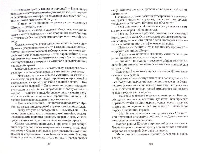 Иллюстрация 1 из 6 для Алмазные горы. Души нижних миров - Багнюк, Багнюк, Карасева   Лабиринт - книги. Источник: Лабиринт