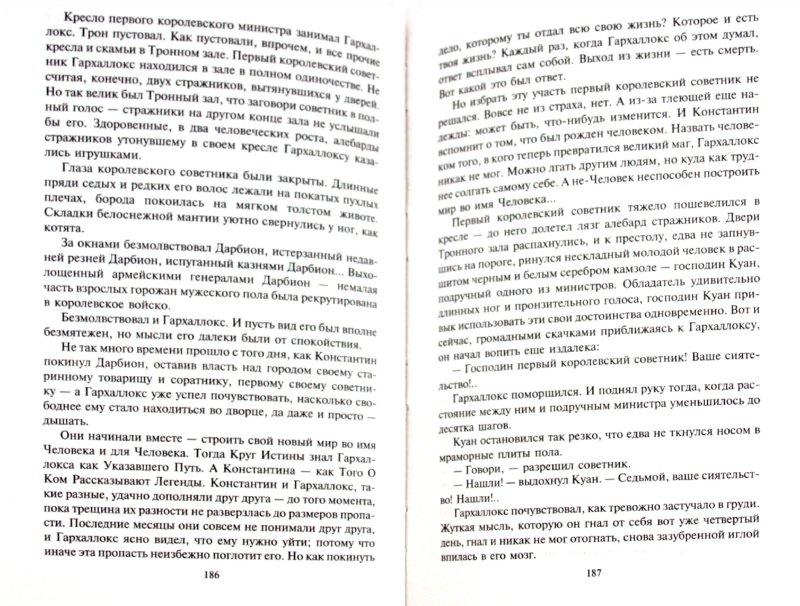 Иллюстрация 1 из 7 для Время твари. В 2-х томах. Том 2 - Злотников, Корнилов | Лабиринт - книги. Источник: Лабиринт