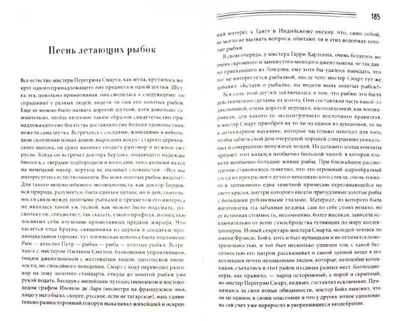 Иллюстрация 1 из 6 для Знак четырех. Тайна отца Брауна - Дойл, Честертон | Лабиринт - книги. Источник: Лабиринт