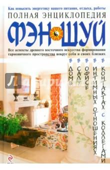 Полная энциклопедия Фэн-шуй