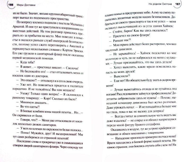 Иллюстрация 1 из 21 для Миры Доставки. Книга третья. На родном Оилтоне - Юрий Иванович | Лабиринт - книги. Источник: Лабиринт