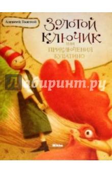 Золотой ключик или приключения Буратино приключения буратино ремастированный dvd