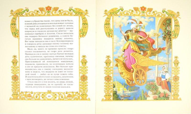 Иллюстрация 1 из 28 для Аленький цветочек - Сергей Аксаков | Лабиринт - книги. Источник: Лабиринт