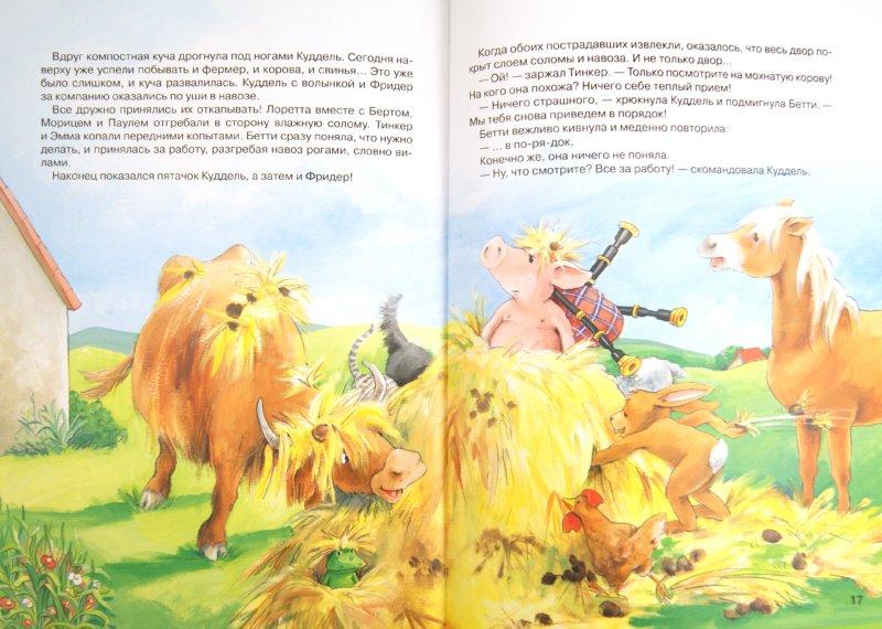 Иллюстрация 1 из 35 для Привет, я Бетти! - Регина Эльбек   Лабиринт - книги. Источник: Лабиринт