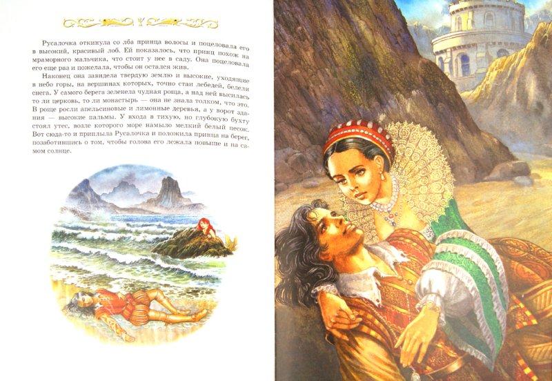 Иллюстрация 1 из 14 для Русалочка - Ханс Андерсен   Лабиринт - книги. Источник: Лабиринт