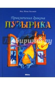 Приключения дракона Пузырика купить продать квартиру в воронеже