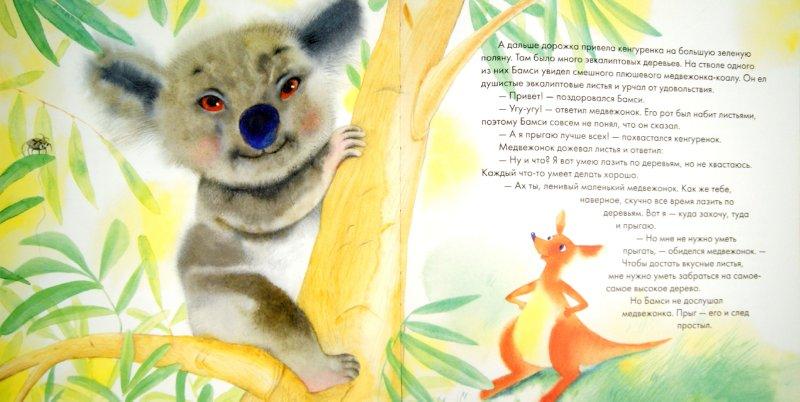 Иллюстрация 1 из 28 для Кенгуренок Бамси - Наталия Чуб   Лабиринт - книги. Источник: Лабиринт