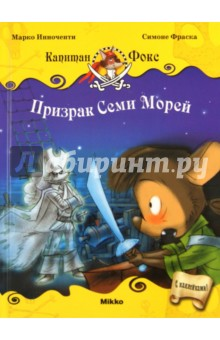Капитан Фокс 2. Призрак Семи Морей