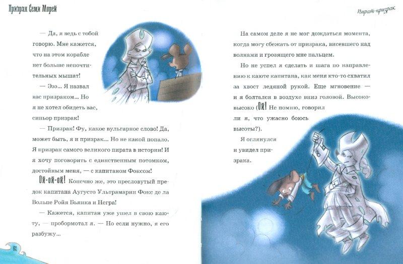 Иллюстрация 1 из 3 для Капитан Фокс 2. Призрак Семи Морей - Марко Инноченти | Лабиринт - книги. Источник: Лабиринт