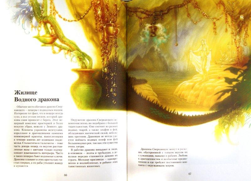 Иллюстрация 1 из 51 для Книга дракона - Кабрал Сируелло | Лабиринт - книги. Источник: Лабиринт