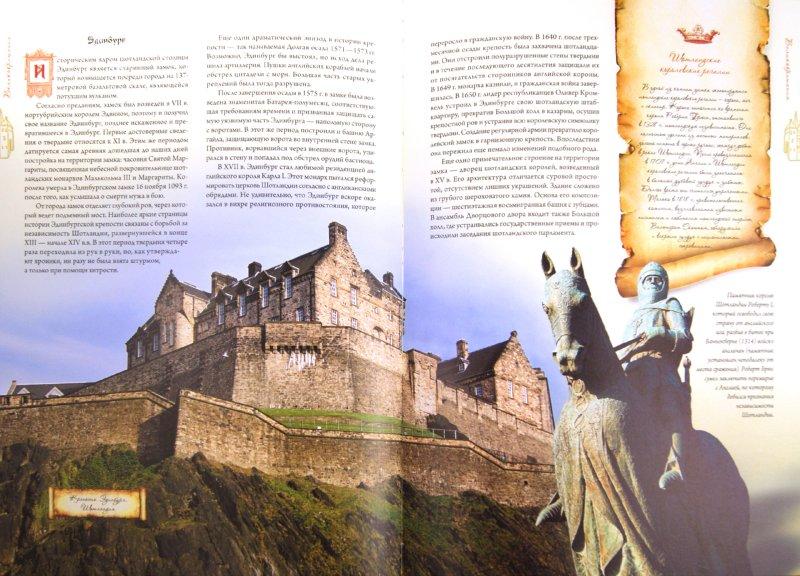 Иллюстрация 1 из 43 для Средневековые замки Европы - Пустынникова, Беспалова | Лабиринт - книги. Источник: Лабиринт