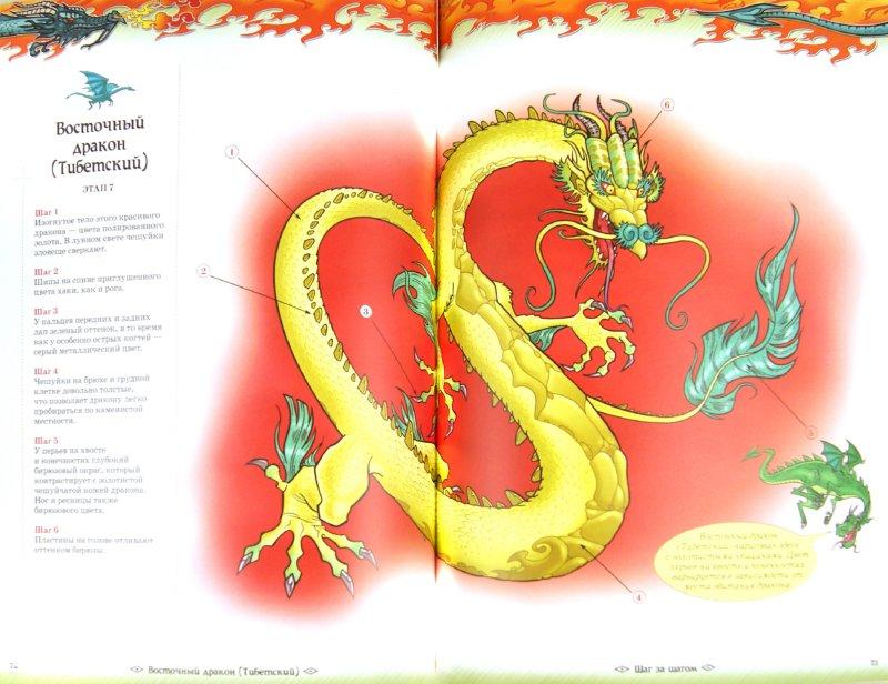 Иллюстрация 1 из 27 для Рисуем драконов - Хенсен, Бернс | Лабиринт - книги. Источник: Лабиринт