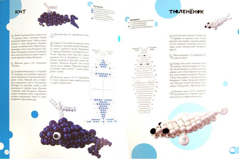 Иллюстрация 1 из 7 для Забавный мир бисера - Мари-Клод Бюрель   Лабиринт - книги. Источник: Лабиринт