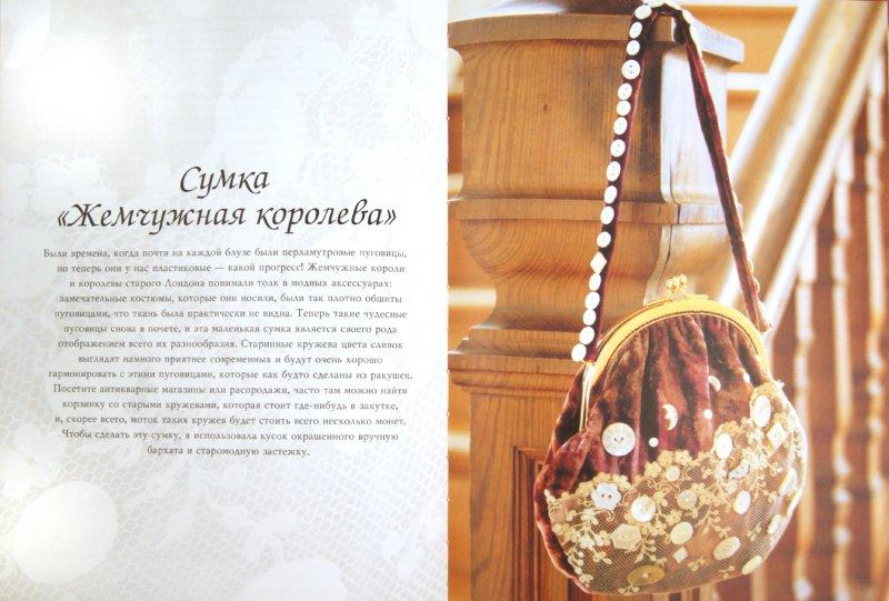 Иллюстрация 1 из 17 для Изумительные сумочки своими руками - Сью Хоукинс   Лабиринт - книги. Источник: Лабиринт