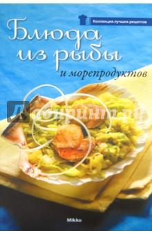 Блюда из рыбы и морепродуктов плотникова т такие вкусные салаты…
