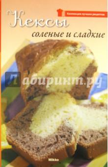 Кексы соленые и сладкие 50 быстрых и простых рецептов вкусно и полезно от простого до изысканного