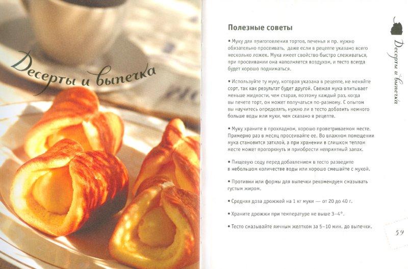 Иллюстрация 1 из 12 для Книга для записи кулинарных рецептов (дизайн обложек в ассортименте) | Лабиринт - книги. Источник: Лабиринт