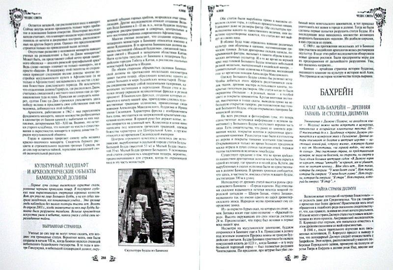 Иллюстрация 1 из 13 для 500 чудес света. Памятники всемирного наследия ЮНЕСКО - Андрей Низовский   Лабиринт - книги. Источник: Лабиринт